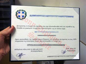 Fake Diploma from Greece University Greece D