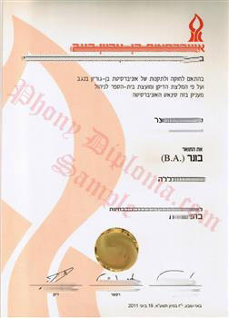 Fake Diploma from Israel University Israel D