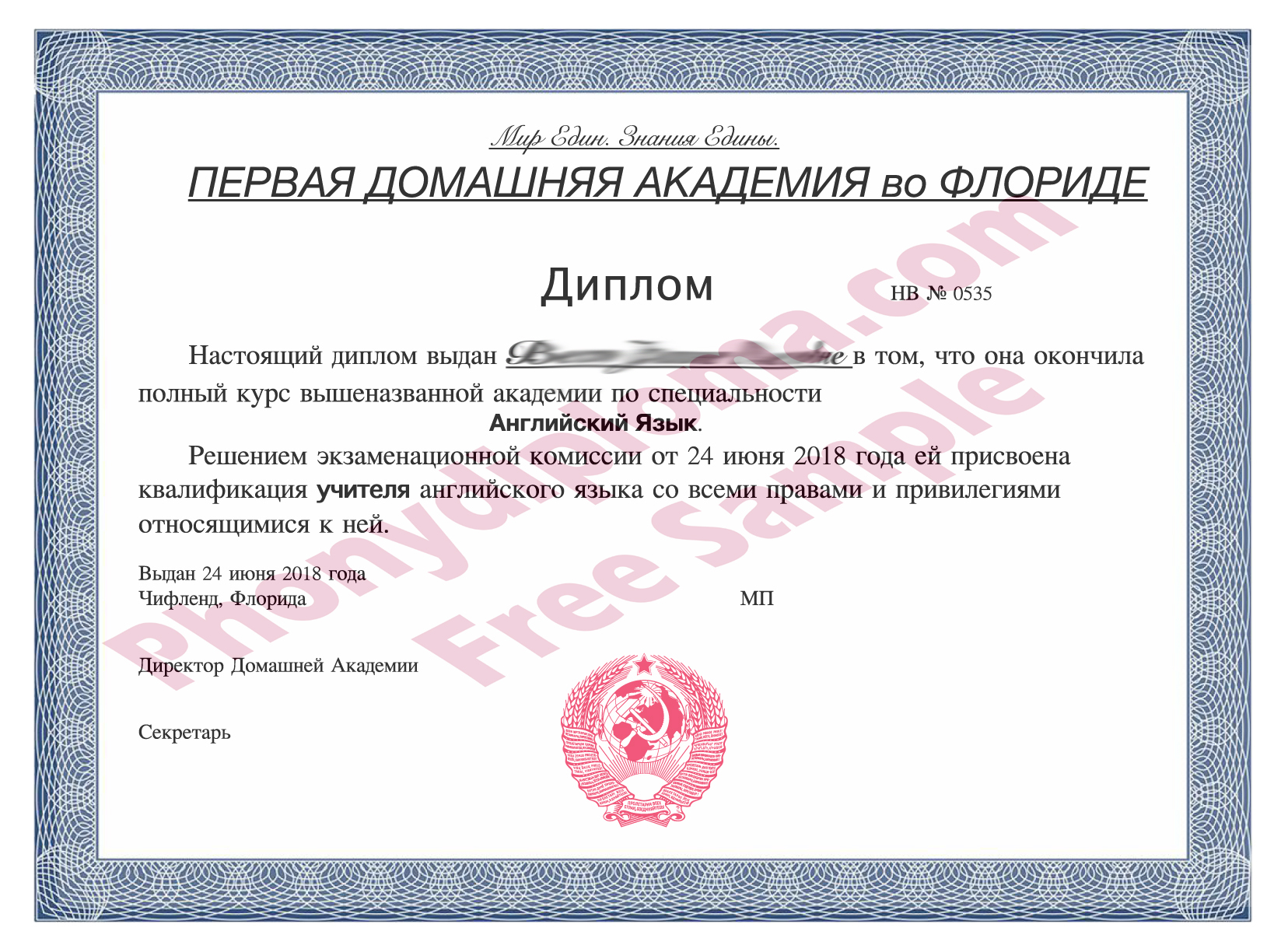 Russian Fake Diploma Sample Phony Diploma
